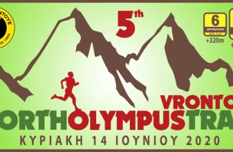 5th North Olympus Trail Vrontou