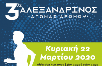 3ος Αλεξανδρινός Αγώνας Δρόμου - Αναβολή