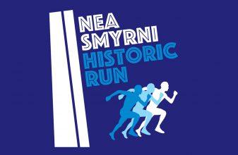 6ος Αγώνας Ιστορικής Μνήμης Νέας Σμύρνης - Ακύρωση