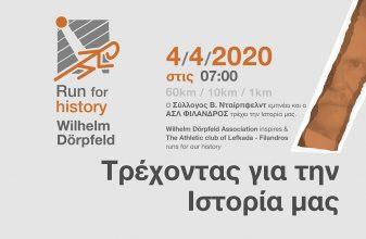 Run for History - Ακύρωση