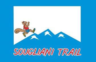Sougliani Trail & Sougliani Path 2020 - Ακύρωση