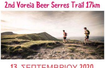 Voreia Beer Serres Trail Run 2020 & Serres Run - Ακύρωση