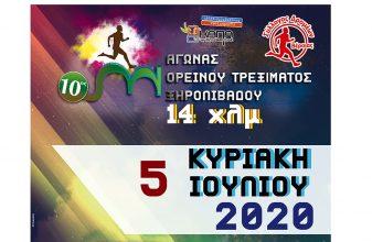 10ος αγώνας ορεινού τρεξίματος Ξηρολιβάδου 14χλμ. - Ακύρωση