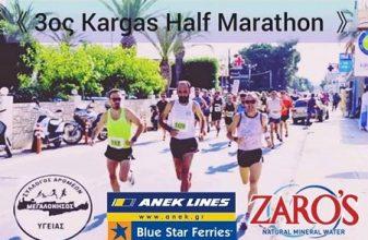 3o Kargas Half Marathon - Αναβολή