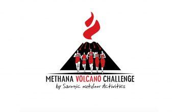 1ο Methana Volcano Challenge