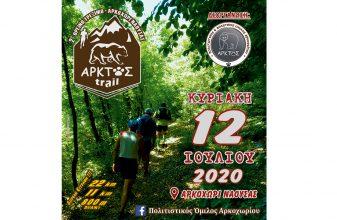 2ο Ορεινό Τρέξιμο «Άρκτος Trail» - Αναβολή