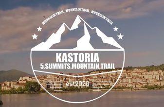 Kastoria 5 Summits Mountain Trail 2020 - Αναβολή