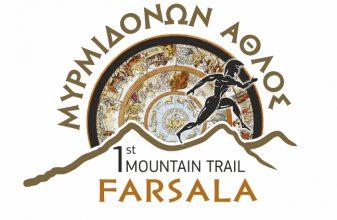 Μυρμιδόνων Άθλος - 1st Mountain Trail Farsala - Αναβολή