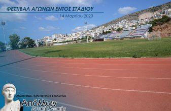Φεστιβάλ αγώνων εντός σταδίου - Αναβολή