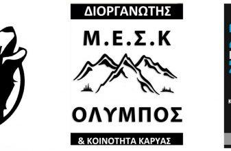 Karya Olympus Trail 2020