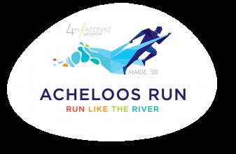4ος Αγώνας Δρόμου «Acheloos Run»