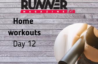 Προπονήσεις στο σπίτι: Ημέρα 12η