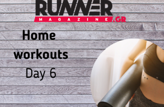 Προπονήσεις στο σπίτι: Ημέρα 6η