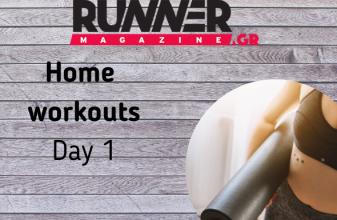 Προπονήσεις στο σπίτι: Ημέρα 1