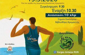 Vargas Antaios Run - Αναβολή