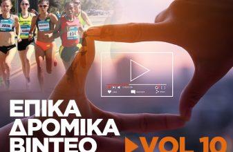 Επικά δρομικά βίντεο vol10