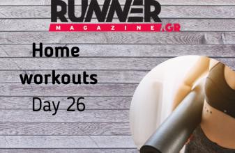 Προπονήσεις στο σπίτι: Ημέρα 26η