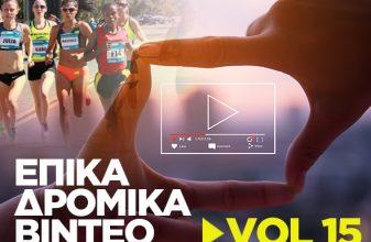 Επικά δρομικά βίντεο vol15