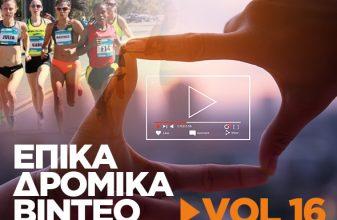 Επικά δρομικά βίντεο vol16