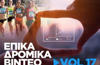 Επικά δρομικά βίντεο vol17