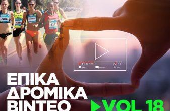 Επικά δρομικά βίντεο vol18