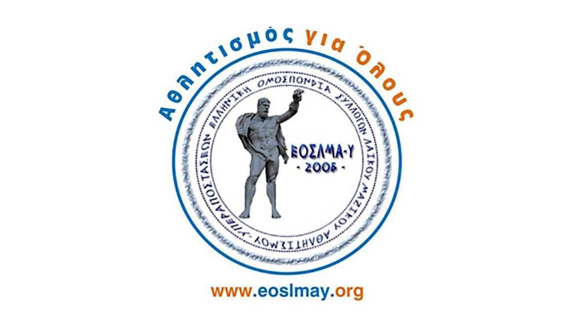 Ελληνική Ομοσπονδία Συλλόγων Λαϊκού Μαζικού Αθλητισμού-Υπεραποστάσεων ΕΟΣΛΜΑ-Υ - Λογότυπο