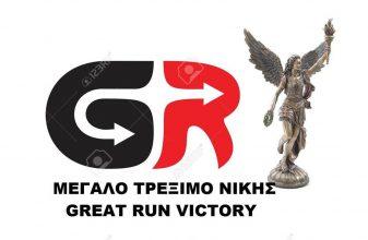 Μεγάλο τρέξιμο Νίκης G.R.V.