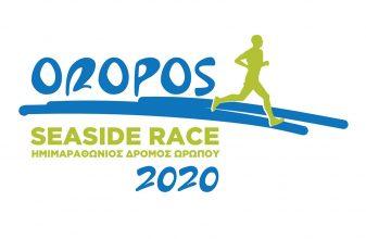 Oropos Seaside Race 2020 - Aναβολή