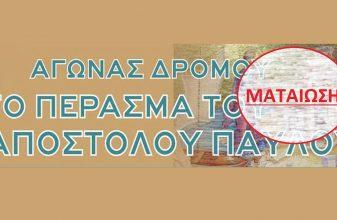 6ος Αγώνας Δρόμου «Το Πέρασμα του Αποστόλου Παύλου» - Ματαίωση