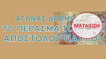 Ματαίωση του 6ου Αγώνα Δρόμο «Το Πέρασμα του Αποστόλου Παύλου»