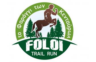 Foloi Trail Run 2021