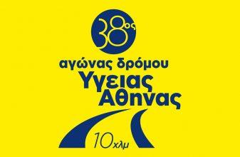 39ος Αγώνας Δρόμου Υγείας Αθήνας 10 χλμ.