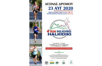 4ος Αγώνας «Πολύγυρος Run Χαλκιδική»