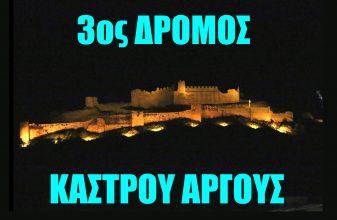 3ος Δρόμος Κάστρου Άργους