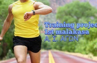 Training project 1st malakasa