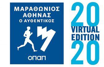 Μαραθώνιος Αθήνας. Ο Αυθεντικός – 2020 Virtual Έκδοση