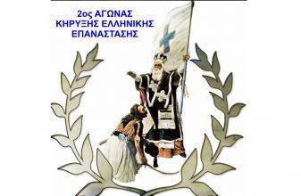 2ος Αγώνας Κήρυξης Ελληνικής Επανάστασης