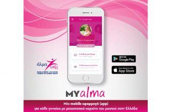 Mobile app : MY alma