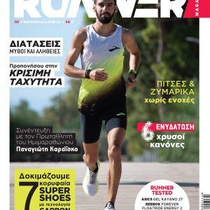 Τεύχος 121