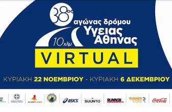 Virtual - 38ος Αγώνας Δρόμου Υγείας Αθήνας