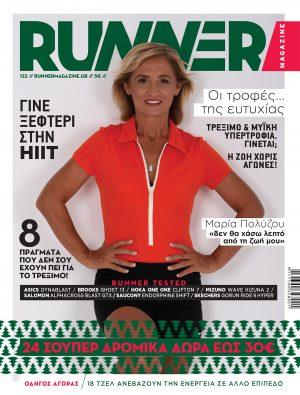 Τεύχος 122