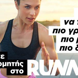 Γίνε συνδρομητής στο Runner