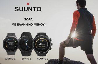 Τα Suunto 9, Suunto 5 και Suunto 3 διαθέτουν πλέον Ελληνικό μενού!