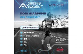 Thessaloniki Virtual Marathon