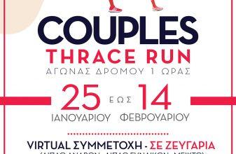 Couples Thrace Run
