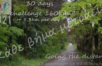 Grevena virtual challenge 160km