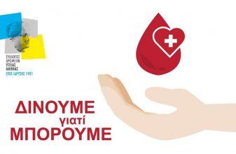 ΣΔΥΑ: Εθελοντική Αιμοδοσία 2021