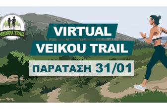 Παράταση για το Virtual Veikou Trail