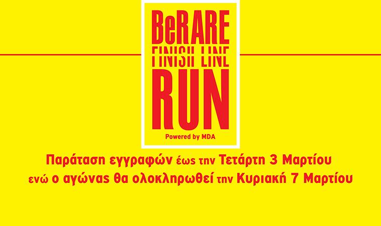 Be Rare Finish Line Run - Παράταση εγγραφών