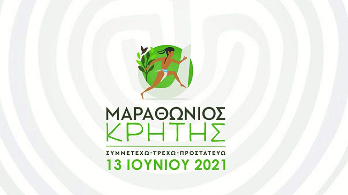 Μαραθώνιος Κρήτης 2021